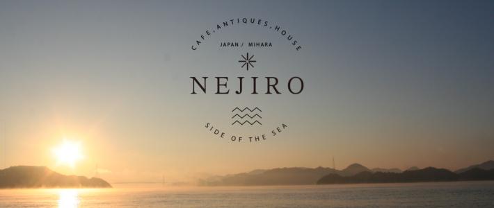 NEJIROブランドのロゴ&WEBサイトをリニューアルいたしました。